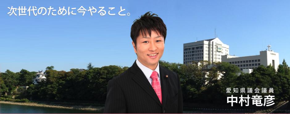 豊橋市議会議員 中村竜彦 公式サ...